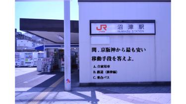 京都から沼津への移動手段【コスパ徹底比較!】